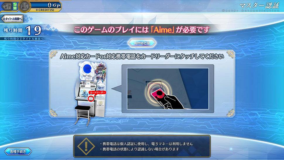 ゲームの始め方|遊び方 | 【公式】Fate / Grand Order Arcade