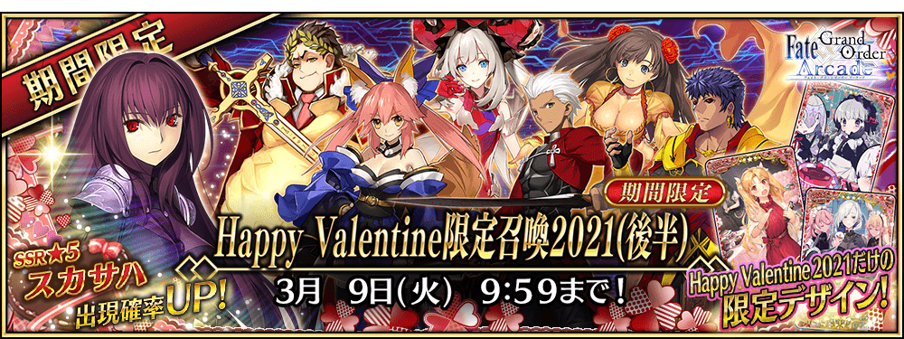 【期間限定】「Happy Valentine限定召喚2021(後半)」!