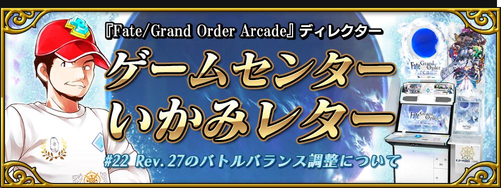 公式】Fate/Grand Order Arcade